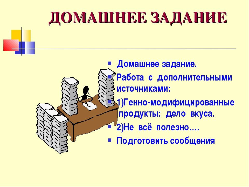 ДОМАШНЕЕ ЗАДАНИЕ Домашнее задание. Работа с дополнительными источниками: 1)Ге...