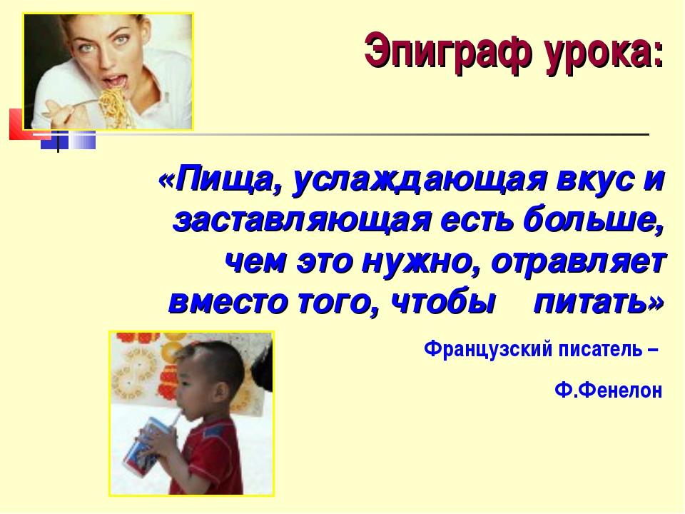 Эпиграф урока: «Пища, услаждающая вкус и заставляющая есть больше, чем это ну...