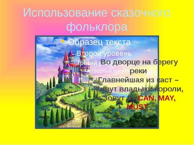 Использование сказочного фольклора Во дворце на берегу реки Главнейшая из кас...