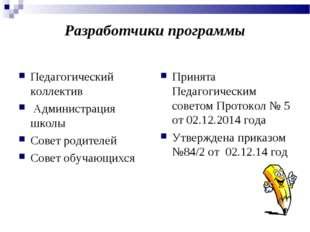 Разработчики программы Педагогический коллектив Администрация школы Совет род