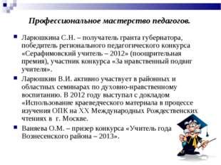 Профессиональное мастерство педагогов. Ларюшкина С.Н. – получатель гранта губ