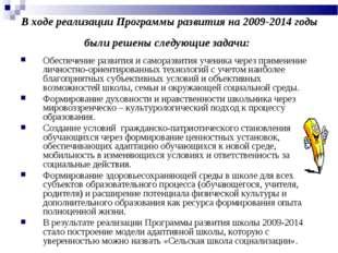 В ходе реализации Программы развития на 2009-2014 годы были решены следующие