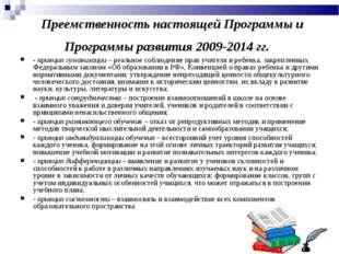 Преемственность настоящей Программы и Программы развития 2009-2014 гг. - при