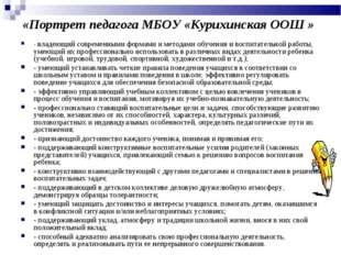 «Портрет педагога МБОУ «Курихинская ООШ » - владеющий современными формами и