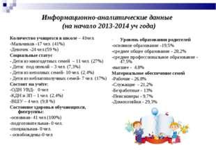 Информационно-аналитические данные (на начало 2013-2014 уч года) Количество у