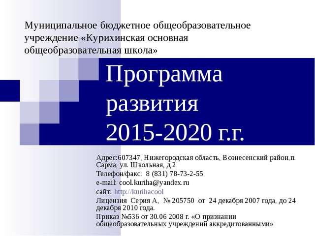 Программа развития 2015-2020 г.г. Адрес:607347, Нижегородская область, Вознес...