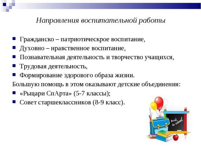 Направления воспитательной работы Гражданско – патриотическрое воспитание, Д...