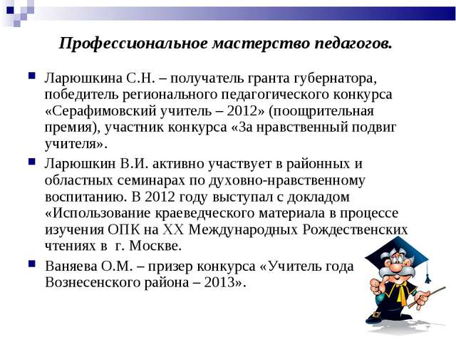 Профессиональное мастерство педагогов. Ларюшкина С.Н. – получатель гранта губ...