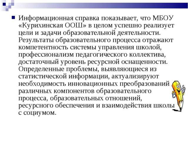 Информационная справка показывает, что МБОУ «Курихинская ООШ» в целом успешно...