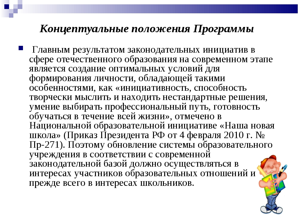 Концептуальные положения Программы Главным результатом законодательных инициа...