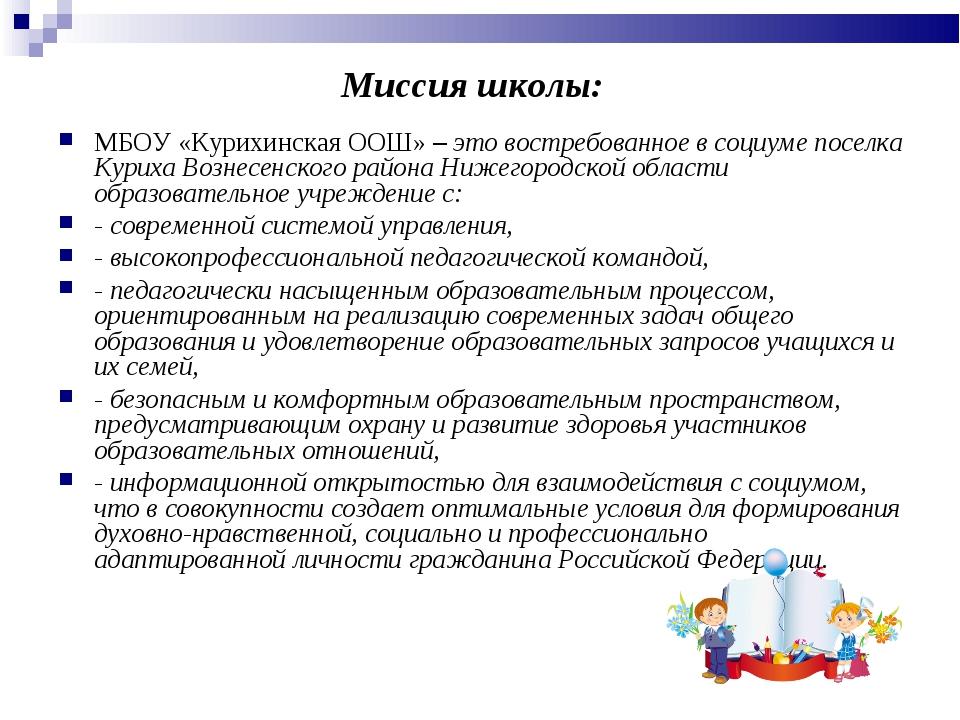 Миссия школы: МБОУ «Курихинская ООШ» – это востребованное в социуме поселка К...