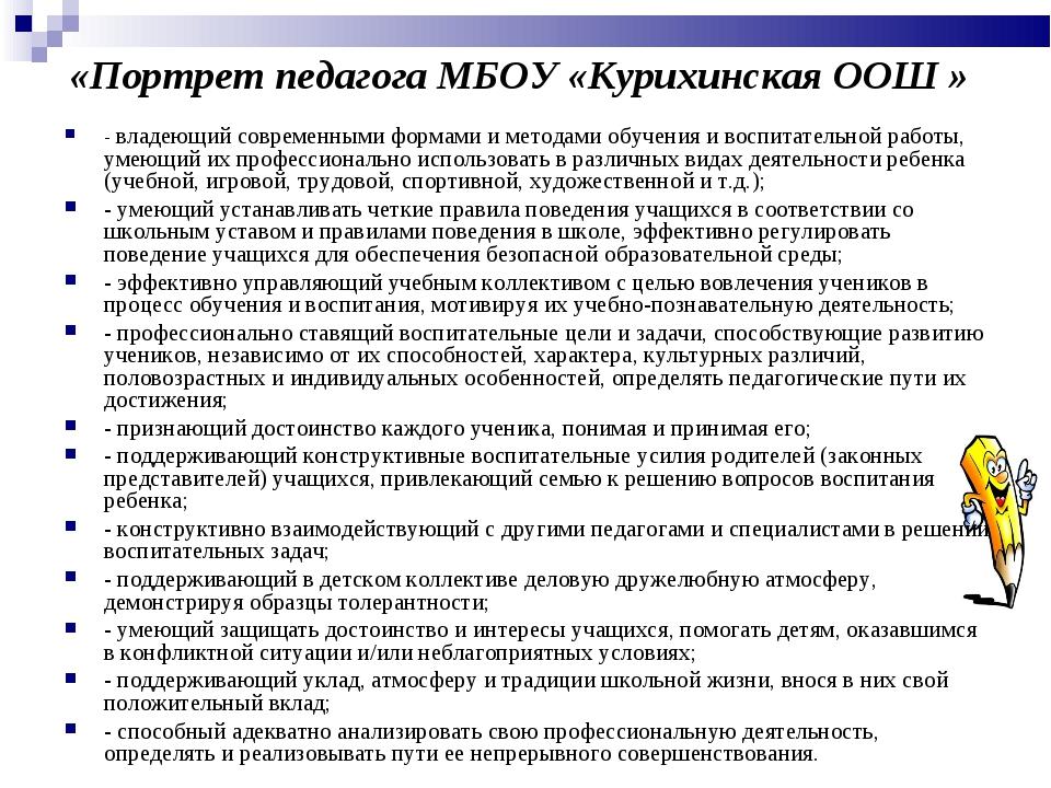 «Портрет педагога МБОУ «Курихинская ООШ » - владеющий современными формами и...