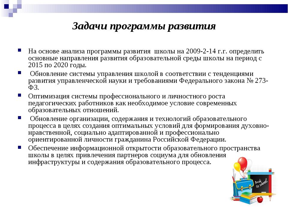 Задачи программы развития На основе анализа программы развития школына 2009-...