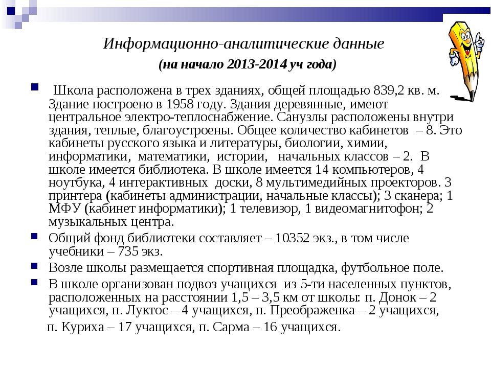 Информационно-аналитические данные (на начало 2013-2014 уч года) Школа распол...