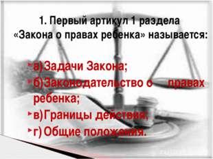 а)Задачи Закона; б)Законодательство о правах ребенка; в)Границы действия;