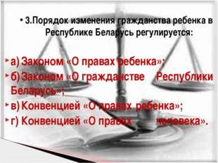 а)Законом «О правах ребенка»; б)Законом «О гражданстве Республики Беларусь