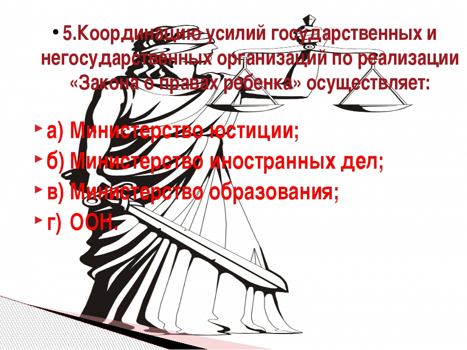 а)Министерство юстиции; б)Министерство иностранных дел; в)Министерство обр...