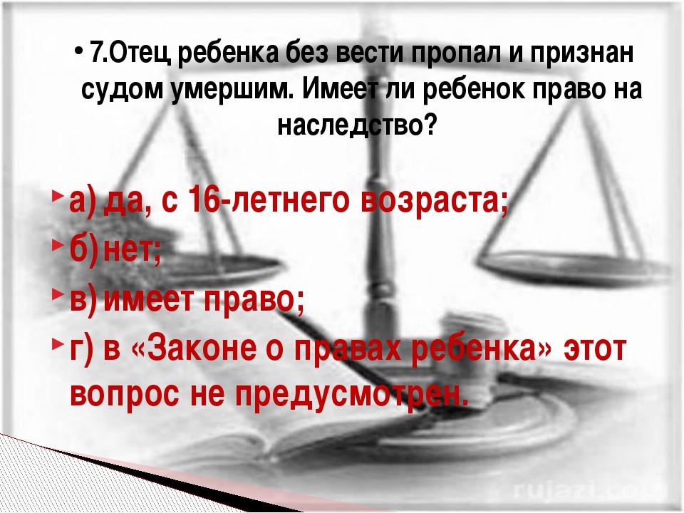 а)да, с 16-летнего возраста; б)нет; в)имеет право; г)в «Законе о правах р...