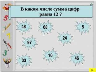 Назови числа в порядке возрастания 97 48 10 33 46 5 24 68 Какое число лишнее?