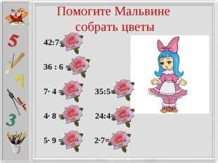 42:7= 6 36 : 6 =6 7· 4 = 28 35:5=7 4· 8 = 32 24:4= 6 5· 9 = 452·7= 14