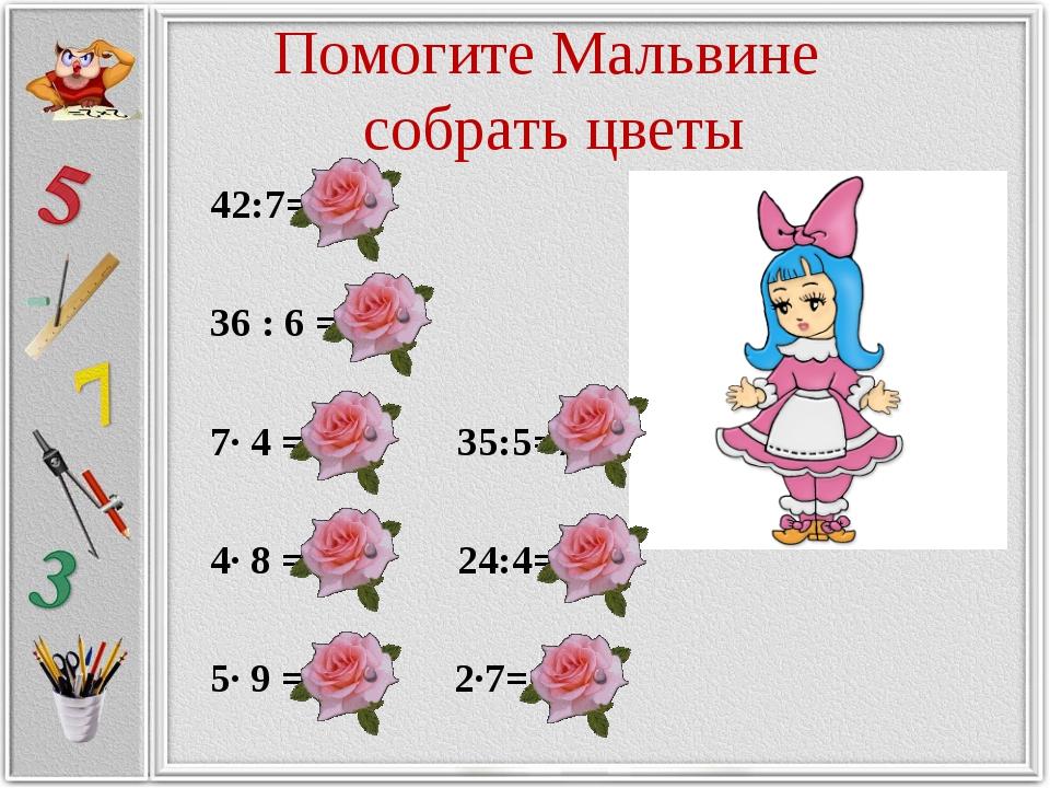 42:7= 6 36 : 6 =6 7· 4 = 28 35:5=7 4· 8 = 32 24:4= 6 5· 9 = 452·7= 14...
