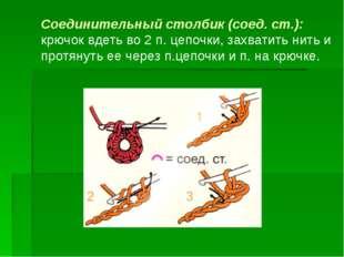 Соединительный столбик (соед. ст.): крючок вдеть во 2 п. цепочки, захватить н