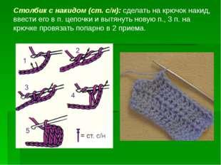 Столбик с накидом (ст. с/н): сделать на крючок накид, ввести его в п. цепочки
