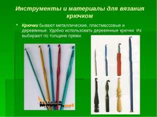 Инструменты и материалы для вязания крючком Крючки бывают металлические, плас