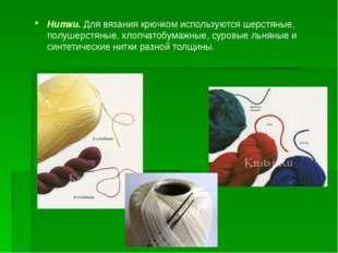 Нитки. Для вязания крючком используются шерстяные, полушерстяные, хлопчатобум
