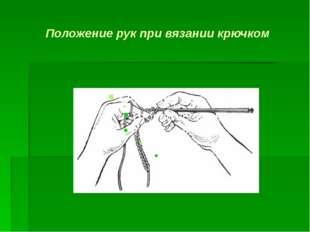 Положение рук при вязании крючком