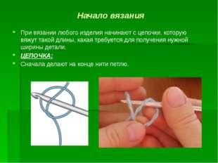 Начало вязания При вязании любого изделия начинают с цепочки, которую вяжут т
