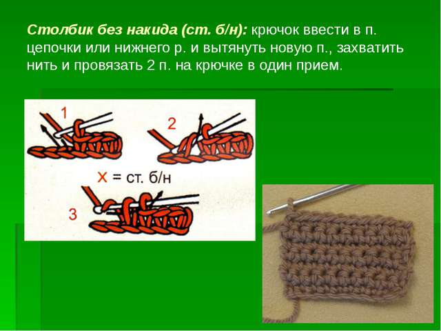Столбик без накида (ст. б/н): крючок ввести в п. цепочки или нижнего р. и выт...
