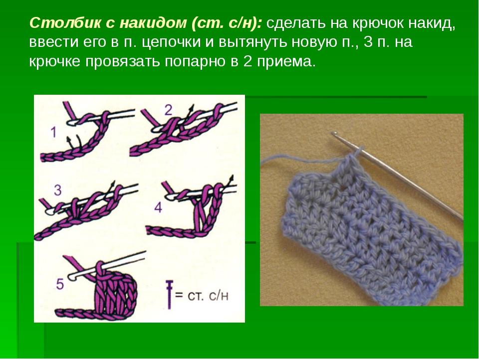 Столбик с накидом (ст. с/н): сделать на крючок накид, ввести его в п. цепочки...