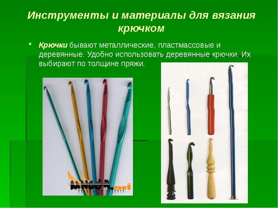 Инструменты и материалы для вязания крючком Крючки бывают металлические, плас...