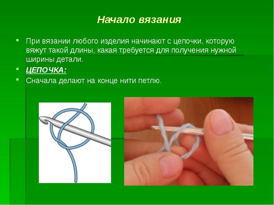 Начало вязания При вязании любого изделия начинают с цепочки, которую вяжут т...