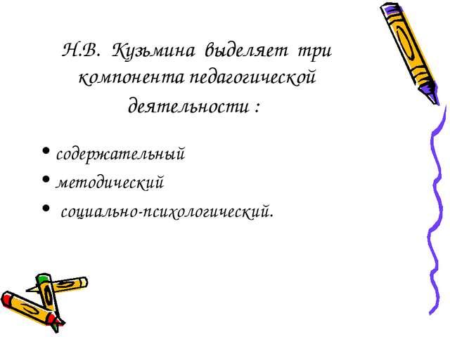 Н.В. Кузьмина выделяет три компонента педагогической деятельности : содержате...
