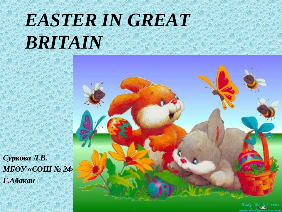 EASTER IN GREAT BRITAIN Суркова Л.В. МБОУ «СОШ № 24» Г.Абакан
