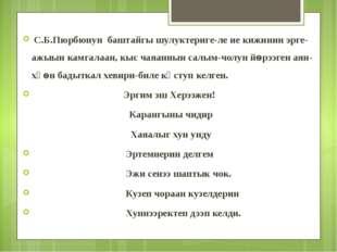 С.Б.Пюрбюнун баштайгы шулуктериге-ле ие кижинин эрге- ажыын камгалаан, кыс ч