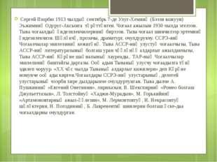 Сергей Пюрбю 1913 чылдың сентябрь 7-де Улуг-Хемниң (Бээзи кожуун) Эъжимниң О