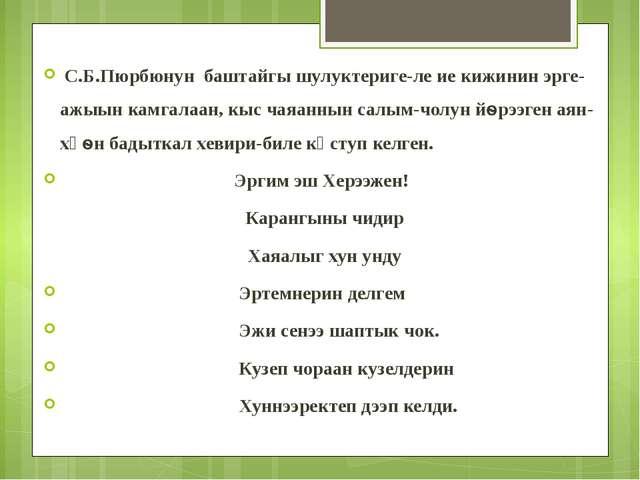 С.Б.Пюрбюнун баштайгы шулуктериге-ле ие кижинин эрге- ажыын камгалаан, кыс ч...