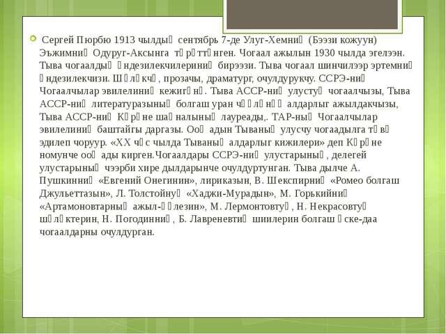 Сергей Пюрбю 1913 чылдың сентябрь 7-де Улуг-Хемниң (Бээзи кожуун) Эъжимниң О...