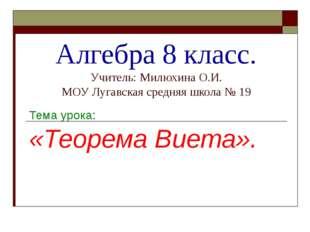 Алгебра 8 класс. Учитель: Милюхина О.И. МОУ Лугавская средняя школа № 19 Тема
