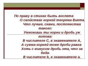 По праву в стихах быть воспета О свойствах корней теорема Виета. Что лучше, с