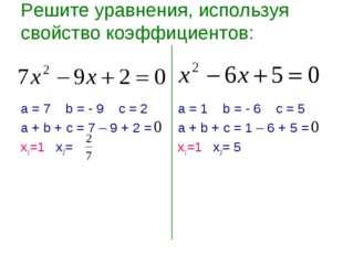 Решите уравнения, используя свойство коэффициентов: а = 7 b = - 9 c = 2 а + b