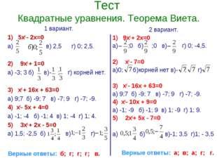 Тест Квадратные уравнения. Теорема Виета. 1 вариант. 1) 5х2 - 2х=0 а) в) 2,5
