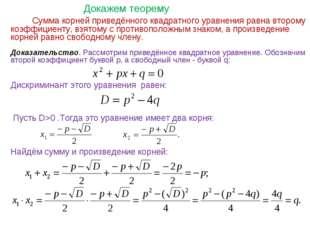 Сумма корней приведённого квадратного уравнения равна второму коэффициенту,