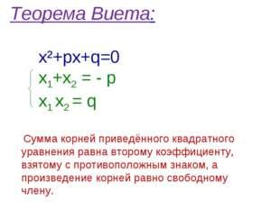 Теорема Виета: х²+pх+q=0 х1+х2 = - р х1 х2 = q Сумма корней приведённого квад