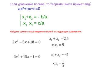 ах²+bх+с=0 х1+х2 = - b/а. х1 х2 = с/а Если уравнение полное, то теорема Виета