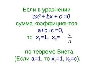 Если в уравнении ах2 + bх + с =0 сумма коэффициентов a+b+c =0, то х1=1, х2= -