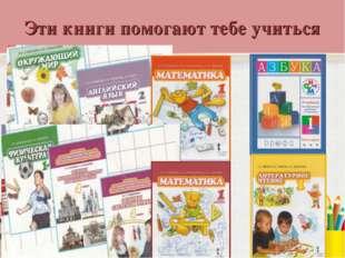 Эти книги помогают тебе учиться
